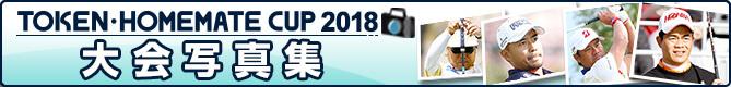 TOKEN-HOMEMATE CUP 2018 大会写真集