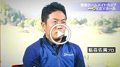 稲森佑貴選手インタビュー